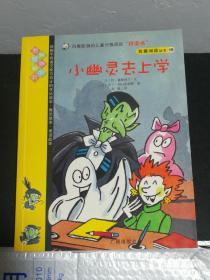 小幽灵去上学 幼儿图书