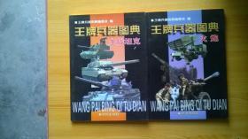 王牌兵器图典:主战坦克+火炮2本合售