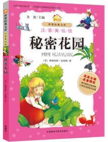 小书房.世界经典文库(注音美绘版):秘密花园