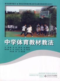 中学体育教材教法