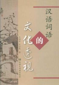 汉语词语的文化透视