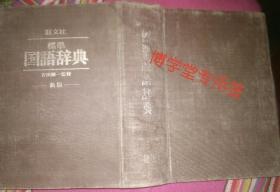 标准国语辞典 旺文社 新版