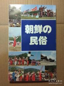 日文版:朝鲜の民俗