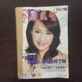 家庭医生 2004年10-12上下月版共6册