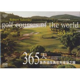 365天世界项级高尔夫球场之旅(精装)