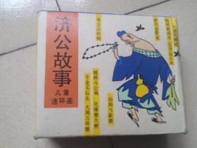 96开 儿童连环画《济公故事》盒装 一函十册,缺第2册