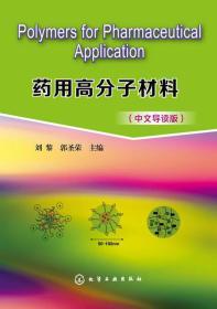 Polymers for Pharmaceutical Application锛����ㄩ����瀛�����锛�涓���瀵艰�荤��锛�