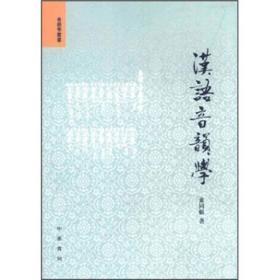 汉语音韵学