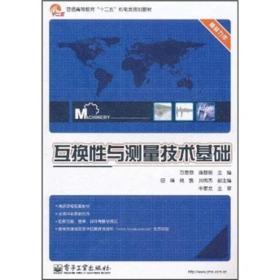 互换性与测量技术基础 万秀颖 连黎明  9787121135866 电子工业出版社