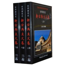 新古典主义卷-世界建筑史