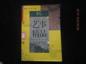 1995年印:炎黄文化精品丛书:艺事精品
