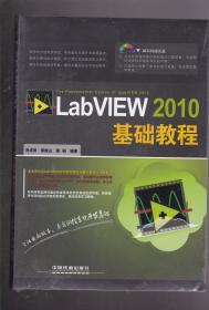 LabVIEW2010基础教程(附光盘)