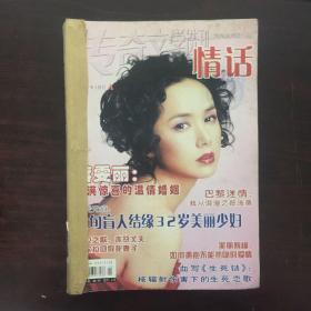 传奇文学选刊 2005年1-8期 馆藏合订本