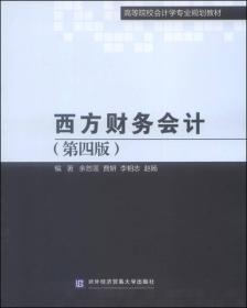 西方财务会计(第四版)/高等院校会计学专业规划教材