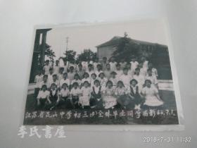 江苏省昆山中学初三(4)全体毕业同学留念  (翻新照片) 1960年  见图