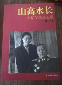 山高水长 -回忆父亲聂荣臻 正版库存