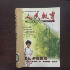 人民教育 2005年7-12期 馆藏合订本