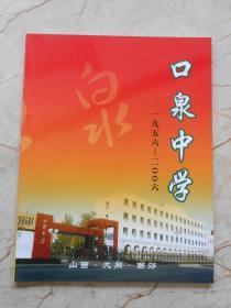 山西省大同市口泉中学 〔1956-2006〕