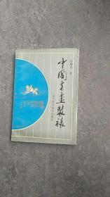 彩图版..中国书画装裱