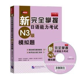 新完全掌握日语能力考试(N3级)模拟题(附MP3光盘)