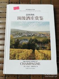 法国香槟顶级酒庄赏鉴