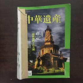 中华遗产 2014年月刊5,7,8馆藏合订本