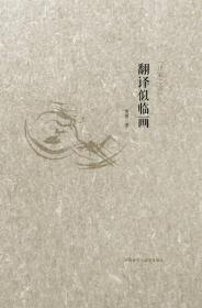 翻译似临画/译家之言