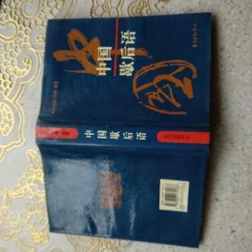 中国歇后语(精装)