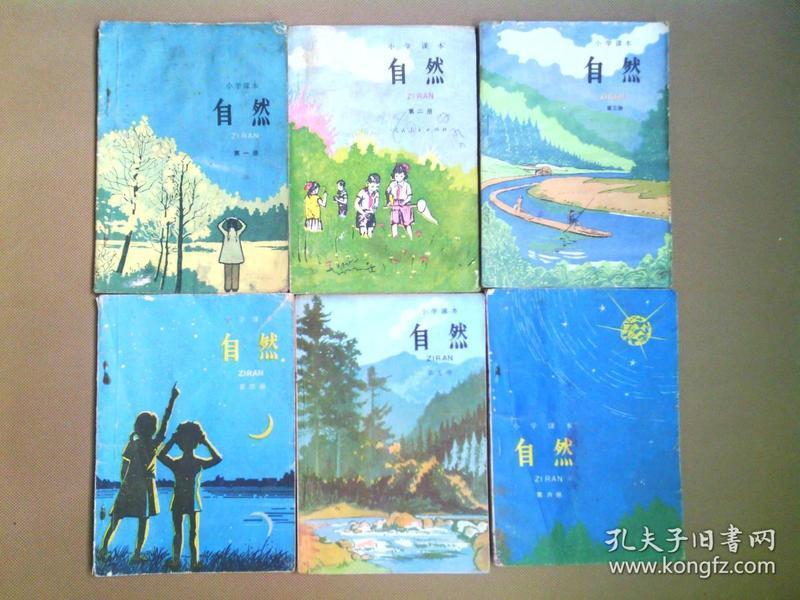 1982-1996年 怀旧书 人教版80后怀旧老课本 小学自然课本 第一册至第六册