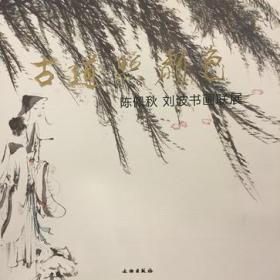 古道照颜色:陈佩秋、刘波书画联展
