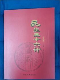 民生三十六计(经典版)