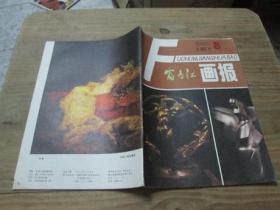 富春江画报《1986年第8期》