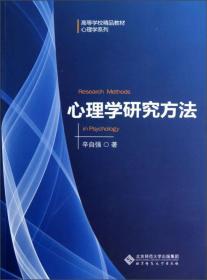 心理学研究方法辛自强9787303150779北京师范大学出版社