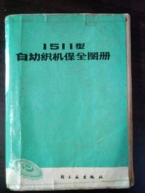 1511型自动织机保全图册【修订本】