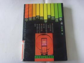 中国古代科学家的故事  续.