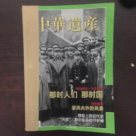 中华遗产 2011年10-12期 馆藏合订本