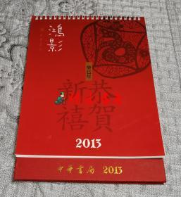 2013年台历月历 鸿影(名家书信书影,20.5*26cm)中华书局