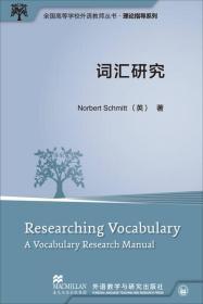 词汇研究 英 施密特 外语教学与研究出版社 9787513552516