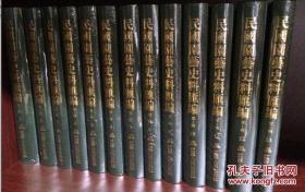 民国园艺史料汇编(第一辑 16开精装 全13册)