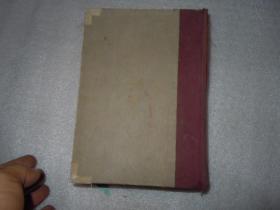 中国通史简编 请注意这本书没有书名没有版权页 是根据书里面的内容确认的书名 可以看图  便宜处理  AB10448