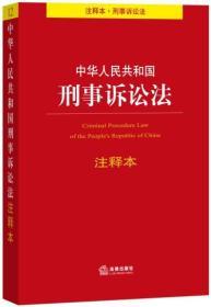 中华人民共和国刑事诉讼法注释本 9787511871879 法律出版