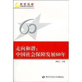 走向和谐:中国社会保障发展60年