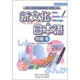 新文化日本语:初级 1  无盘