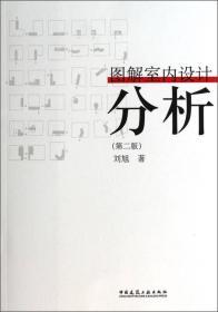 图解室内设计分析(第2版)