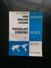 新英语教程:第二版.词汇练习.第四册