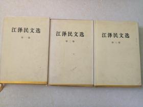 江泽民文选 (全三卷精装)