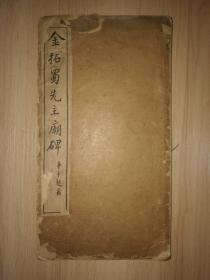 民国字帖:王庭筠·金拓蜀先主庙碑