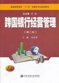 跨国银行经营管理 刘安学 西安交通大学出版社 9787560556307