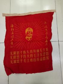 永远忠于毛主席。红旗