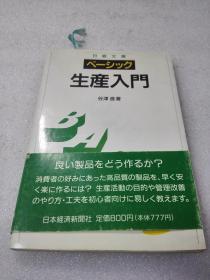 《生产入门》(生产入门)日本経済新闻社 1990年1版1印 64开平装一册全 内夹金阁寺书签一枚
